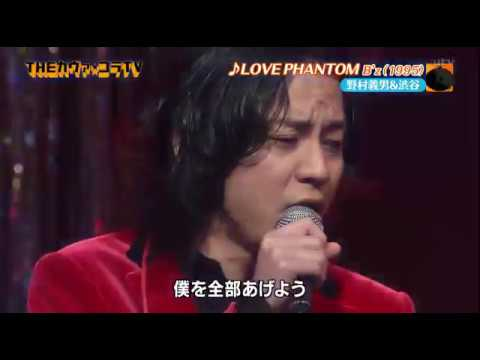 【渋谷すばる】-  LOVE PHANTOM - YouTube