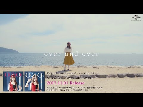 95:【over and over】やなぎなぎ