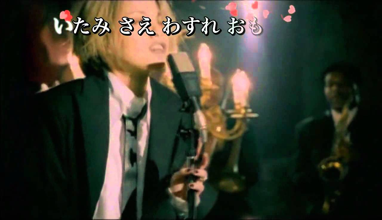 相川七瀬 - China Rose [Karaoke] - YouTube