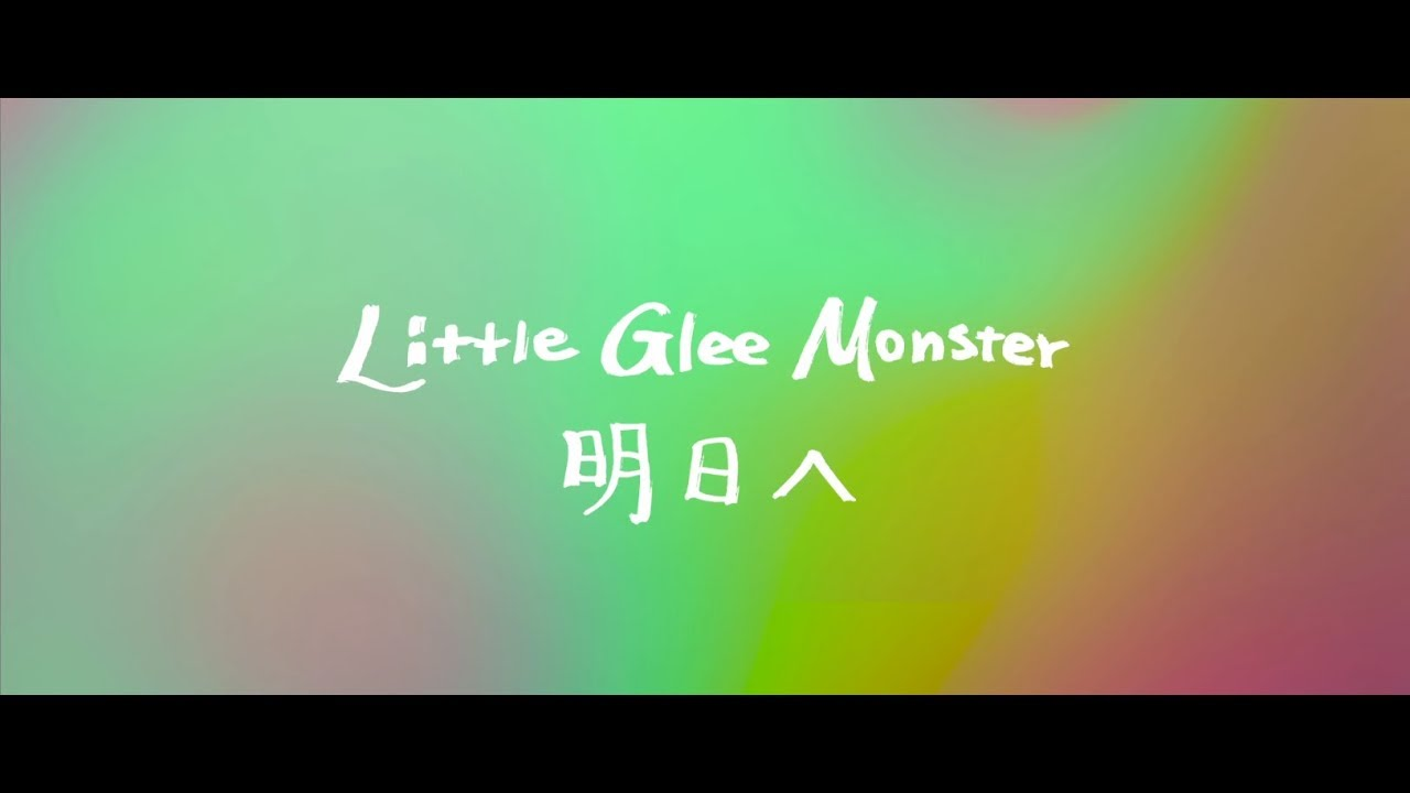 Little Glee Monster 『明日へ』Short Ver. - YouTube