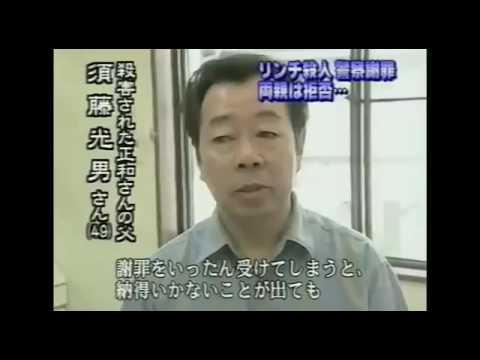 殺人 栃木 事件 リンチ
