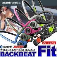 Plantronics プラントロニクス BACKBEAT FIT