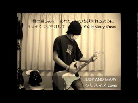 JUDY AND MARY - クリスマス - YouTube