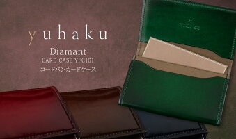 ユハク  Diamant Cordovan Card Case