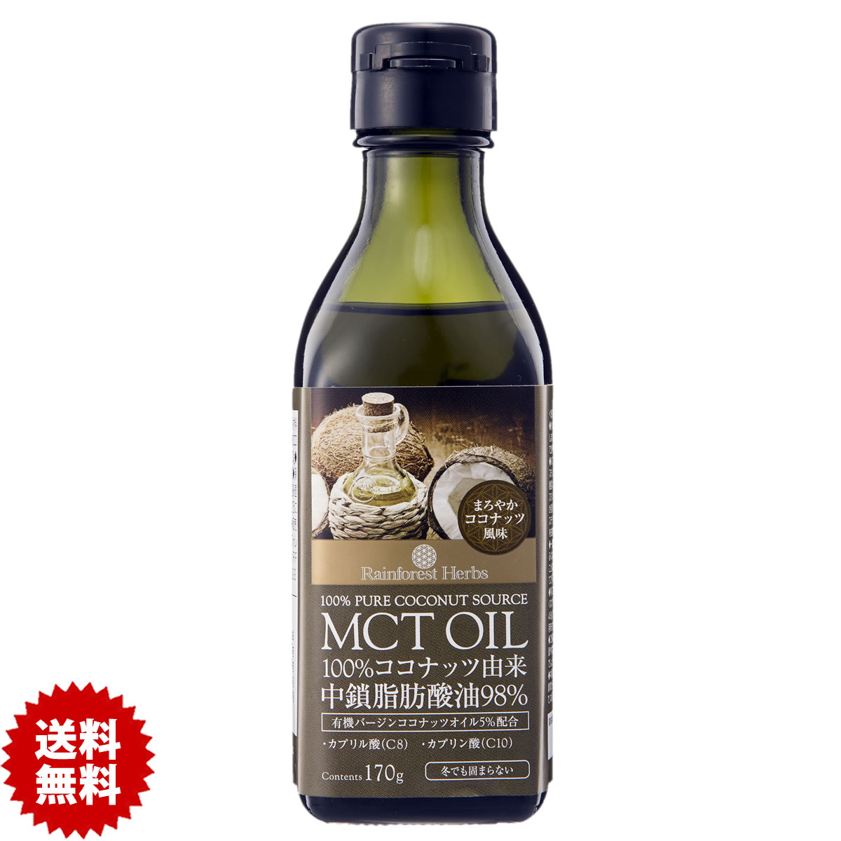 8位 MCT OIL 100% PURE COCONUT SOURCE