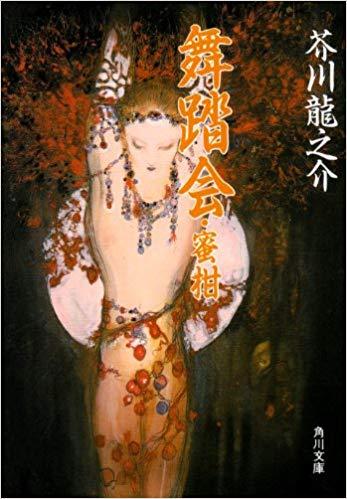 芥川龍之介『秋』のあらすじや感想 ...