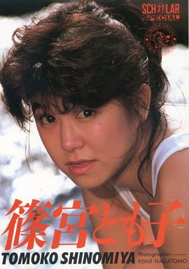 84위: 시노미야 토모코